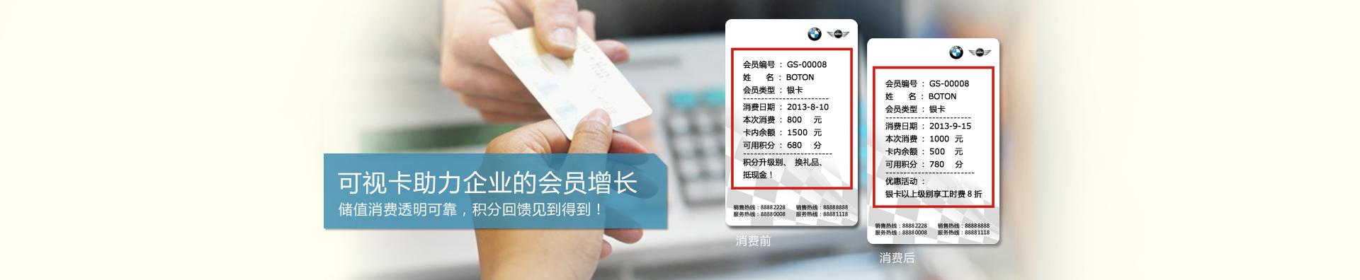 可视卡提升品牌价值,培养客户忠诚