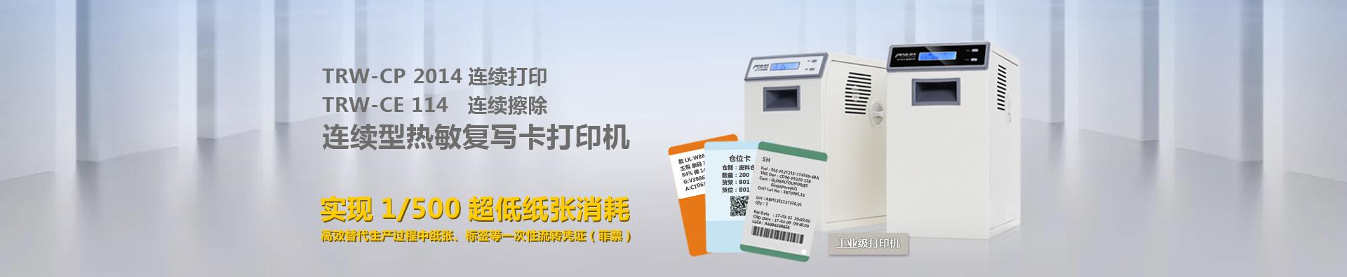 榮大可視卡打印機三年無條件質保