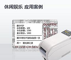 荣大证卡,可视可读可擦可写的高端休闲会员卡