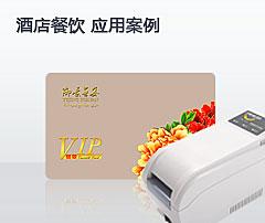 荣大证卡,可视可读可擦可写的高端餐饮会员卡