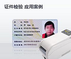 荣大证卡,可视可读可擦可写的证件卡