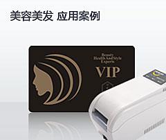 榮大證卡,可視可讀可擦可寫的高端美容美發會員卡