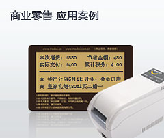 荣大证卡,可视可读可擦可写的高端零售卡