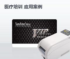 荣大证卡,可视可读可擦可写的高端医疗会员卡