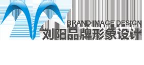刘阳品牌形象设计