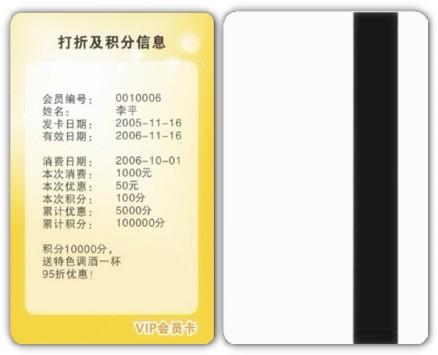 MS-076 /磁条厚卡